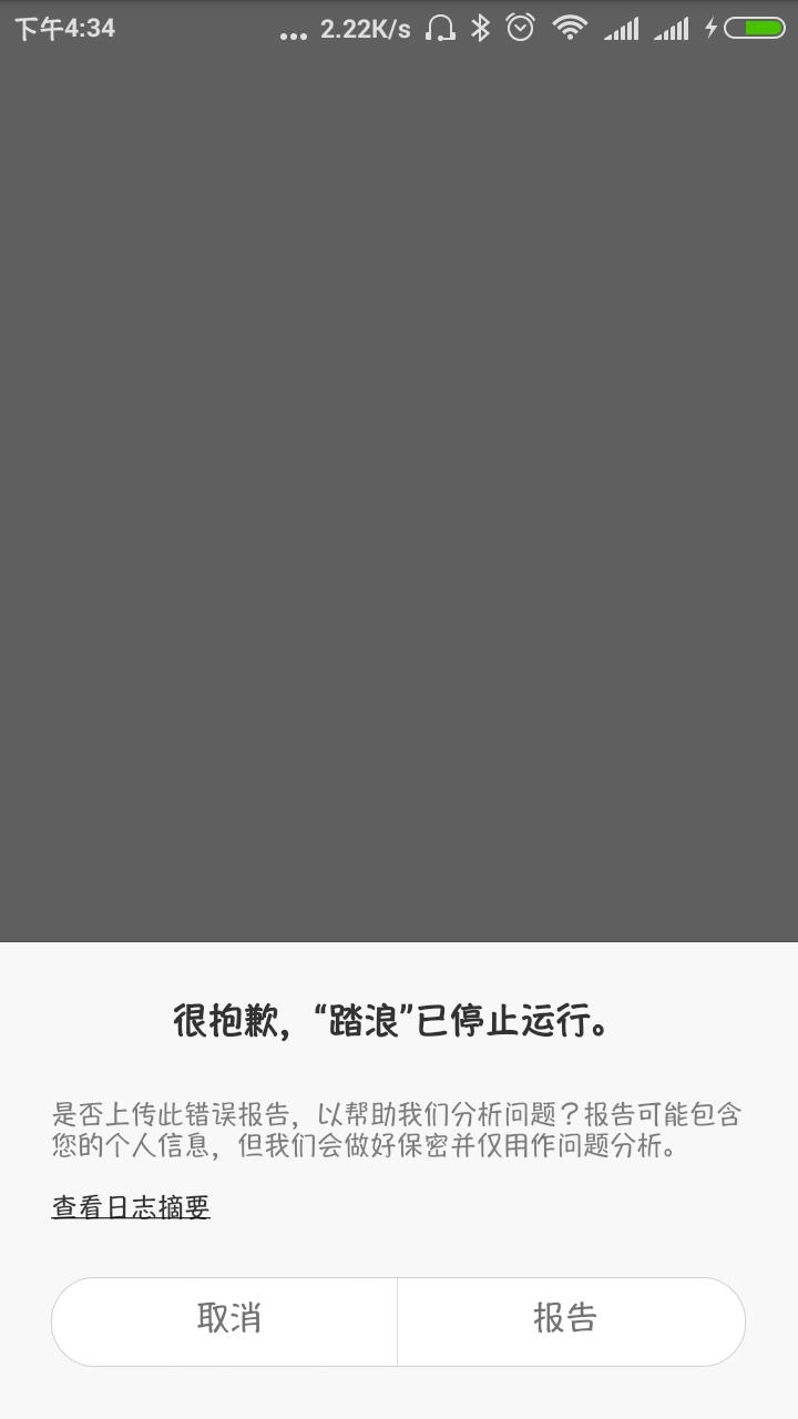 Screenshot_2016-01-13-16-34-52_com.nuanshi.png