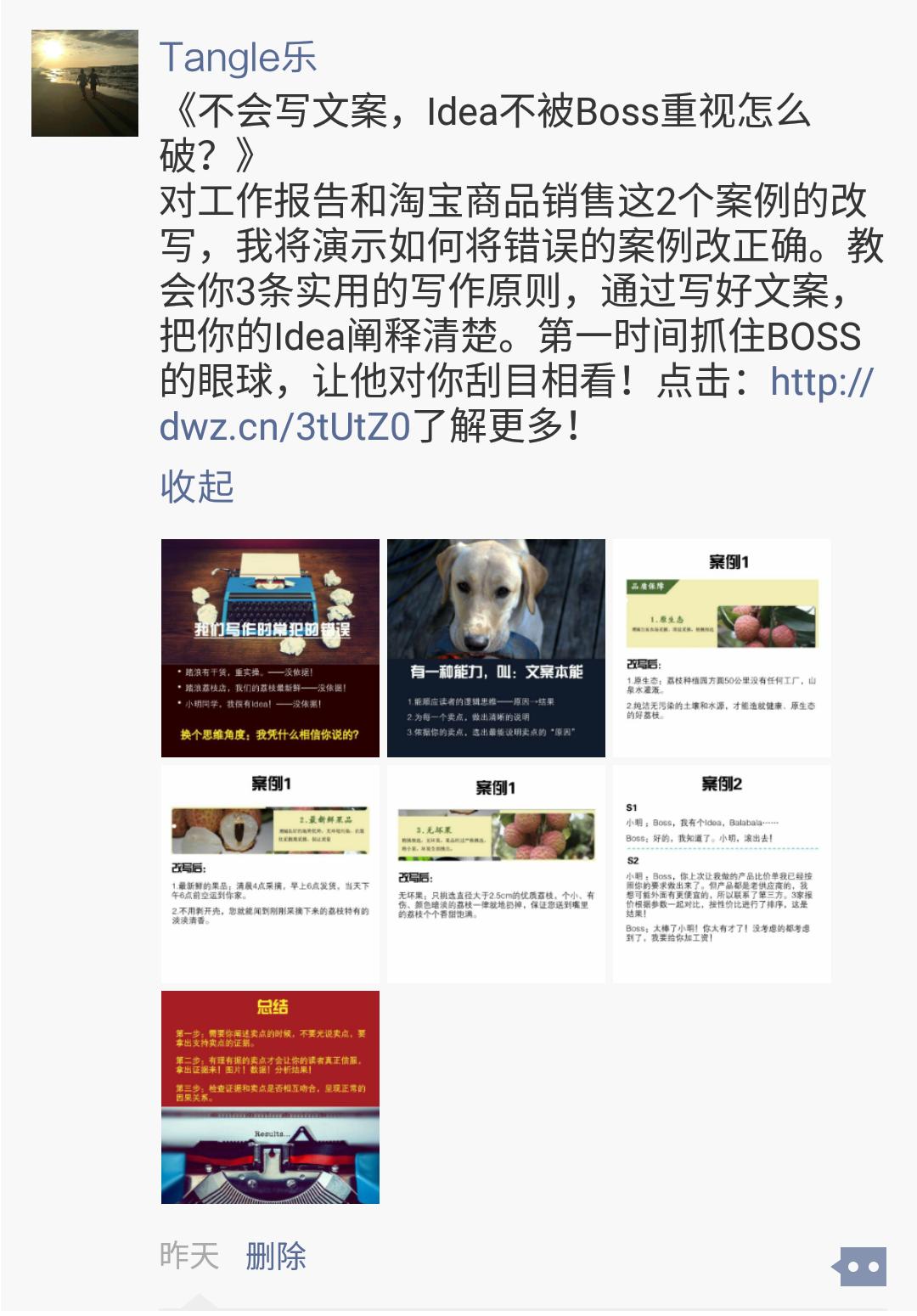 朋友圈发布截图.png