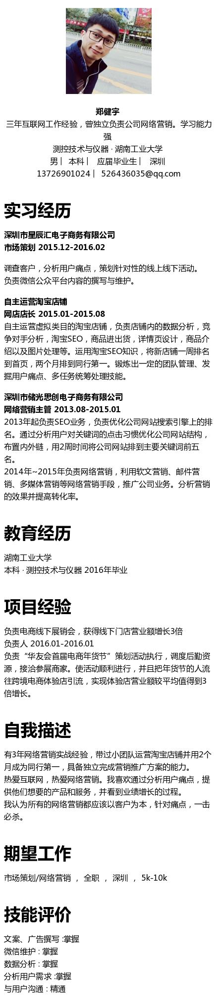 changweibo (2).JPG