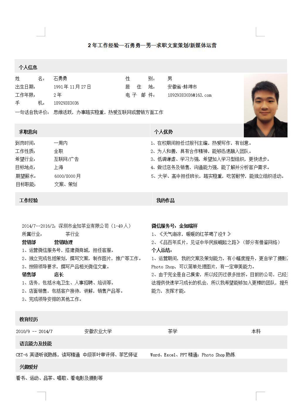 2年茶行业经验—石勇勇—男—求职文案策划或新媒体运营.jpg