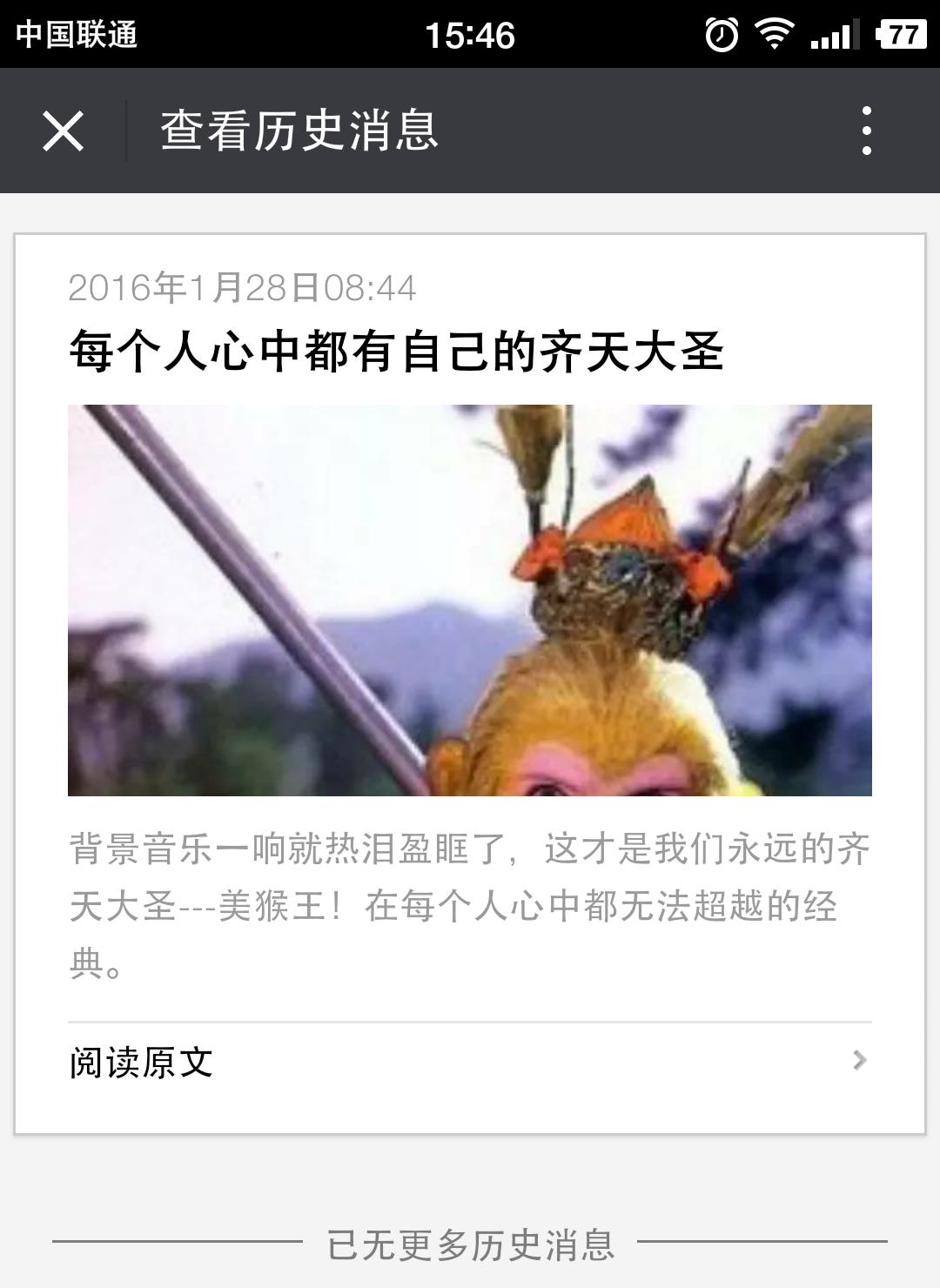 Screenshot_2016-02-11-15-46-50-654_微信.png