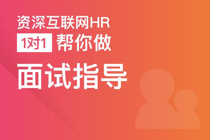 资深互联网HR1对1模拟面试指导