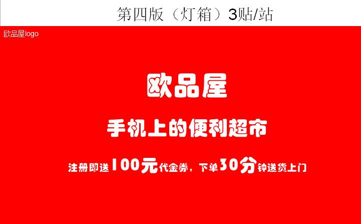 欧品屋地铁广告3.jpg