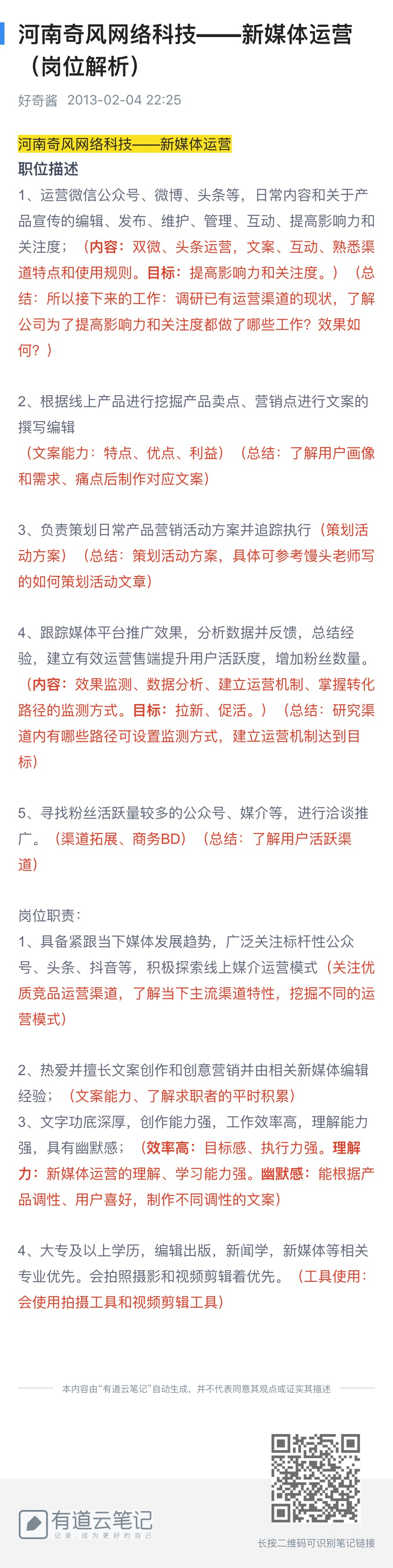 河南奇风网络科技岗位解析.jpg