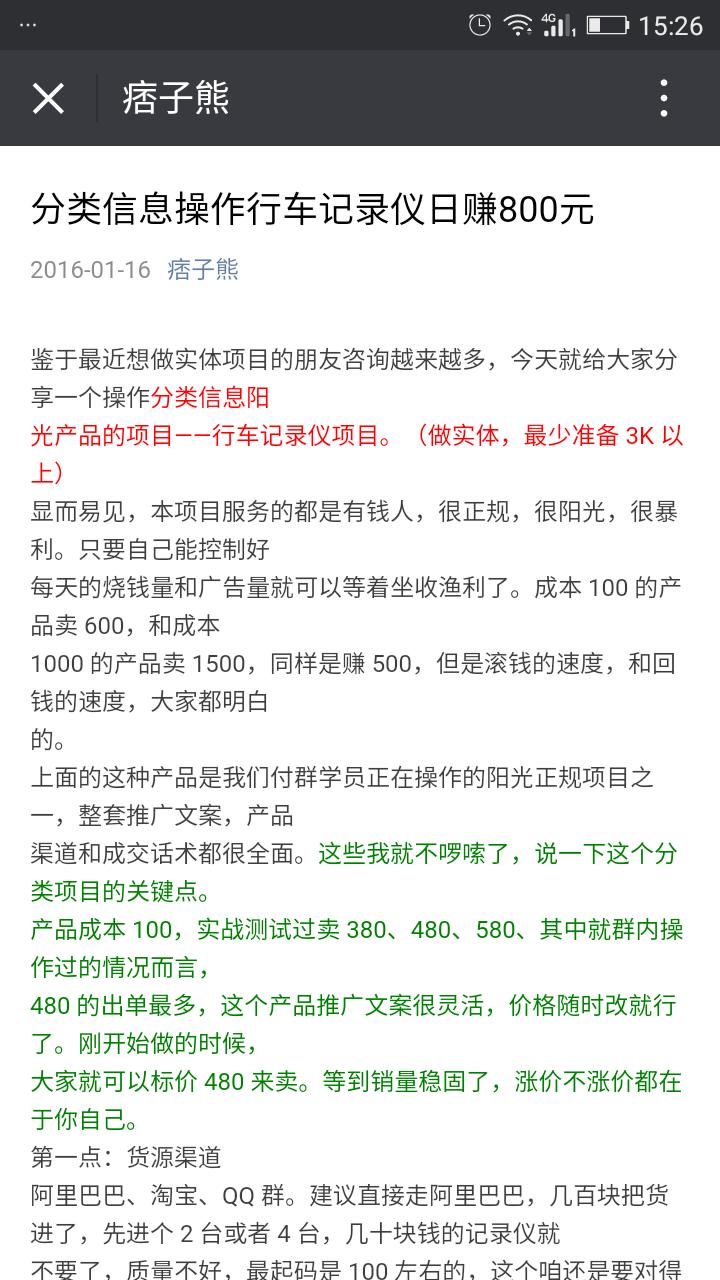 Screenshot_2016-05-07-15-26-16.png