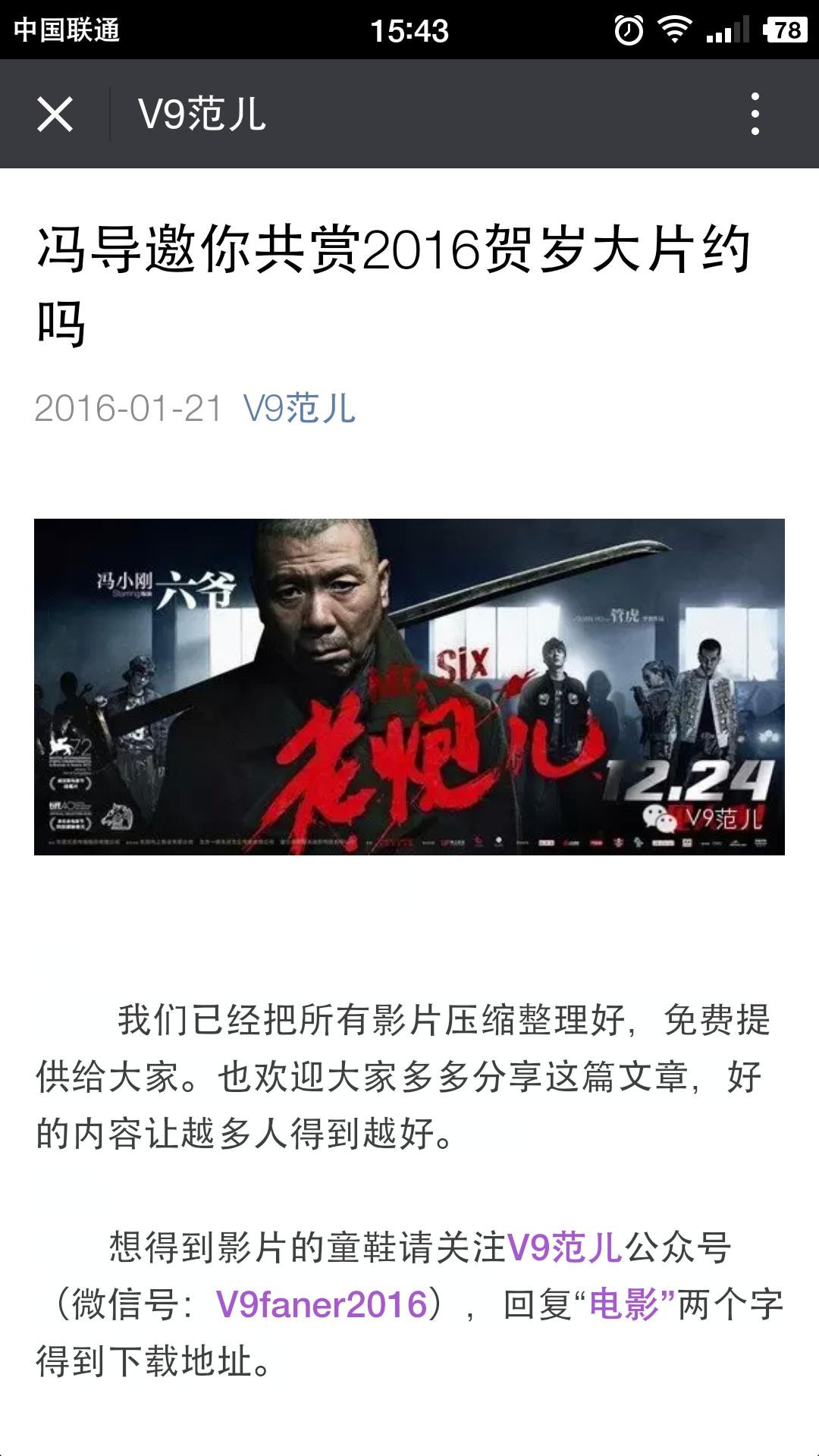 Screenshot_2016-02-11-15-43-24-878_微信.png