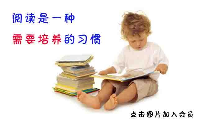 阅读是一种需要培养的习惯.jpg