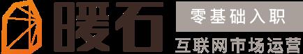 暖石网 - 专注互联网运营、新媒体营销培训